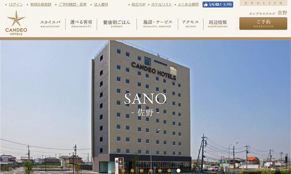 佐野市のおすすめホテル・旅館