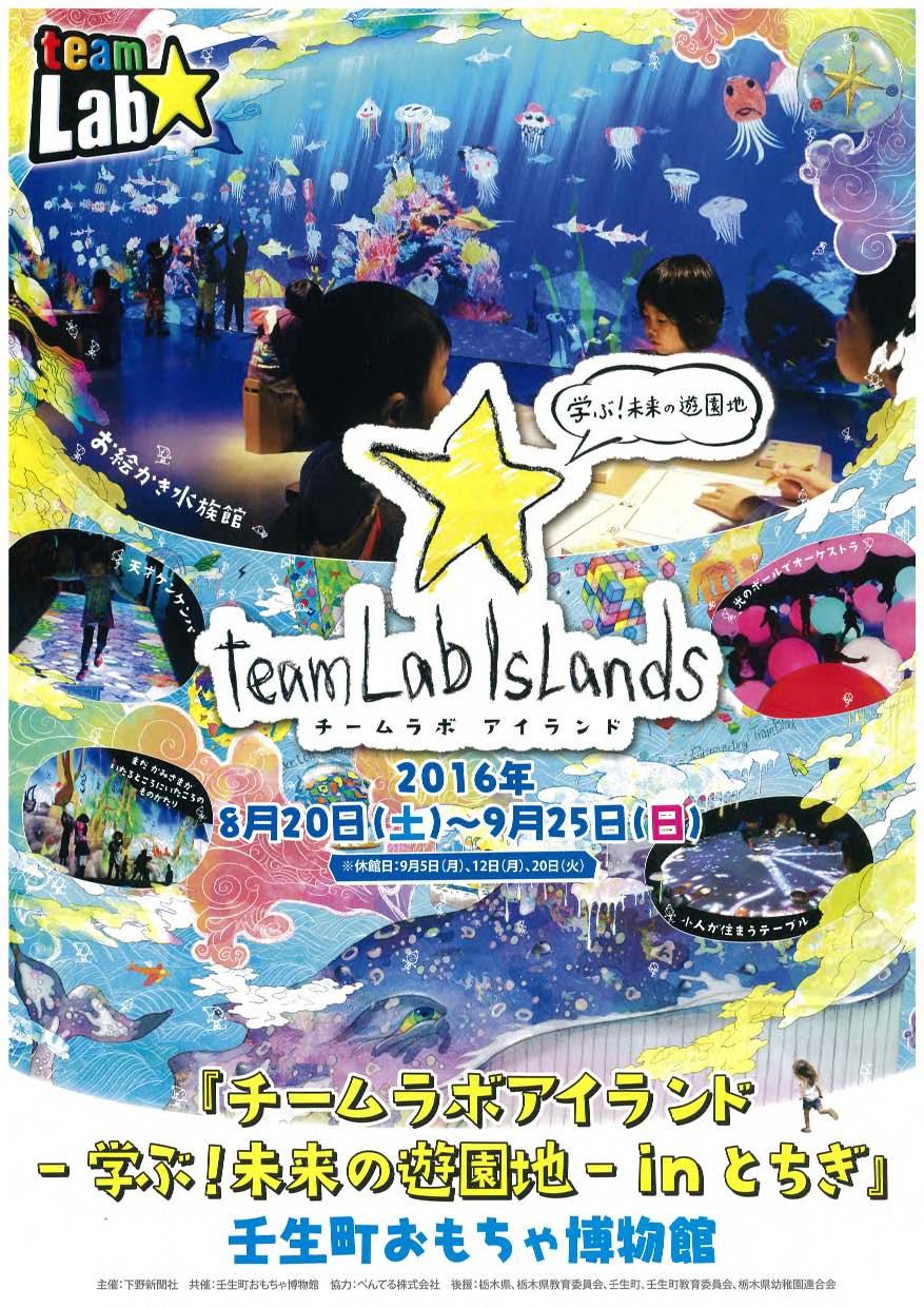 壬生町おもちゃ博物館でチームラボアイランドが開催!