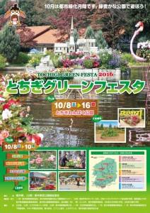 【壬生町】とちぎわんぱく公園で「とちぎグリーンフェスタ2016」が10月8日(土)~16日(日)まで開催されます
