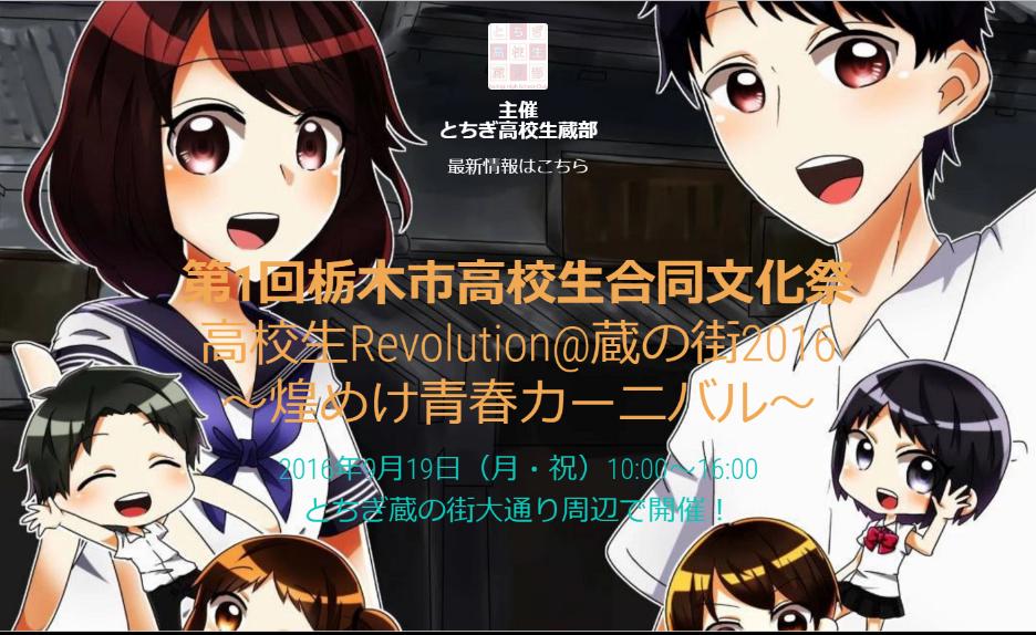 【栃木市】第1回栃木市高校生合同文化祭が開催されます