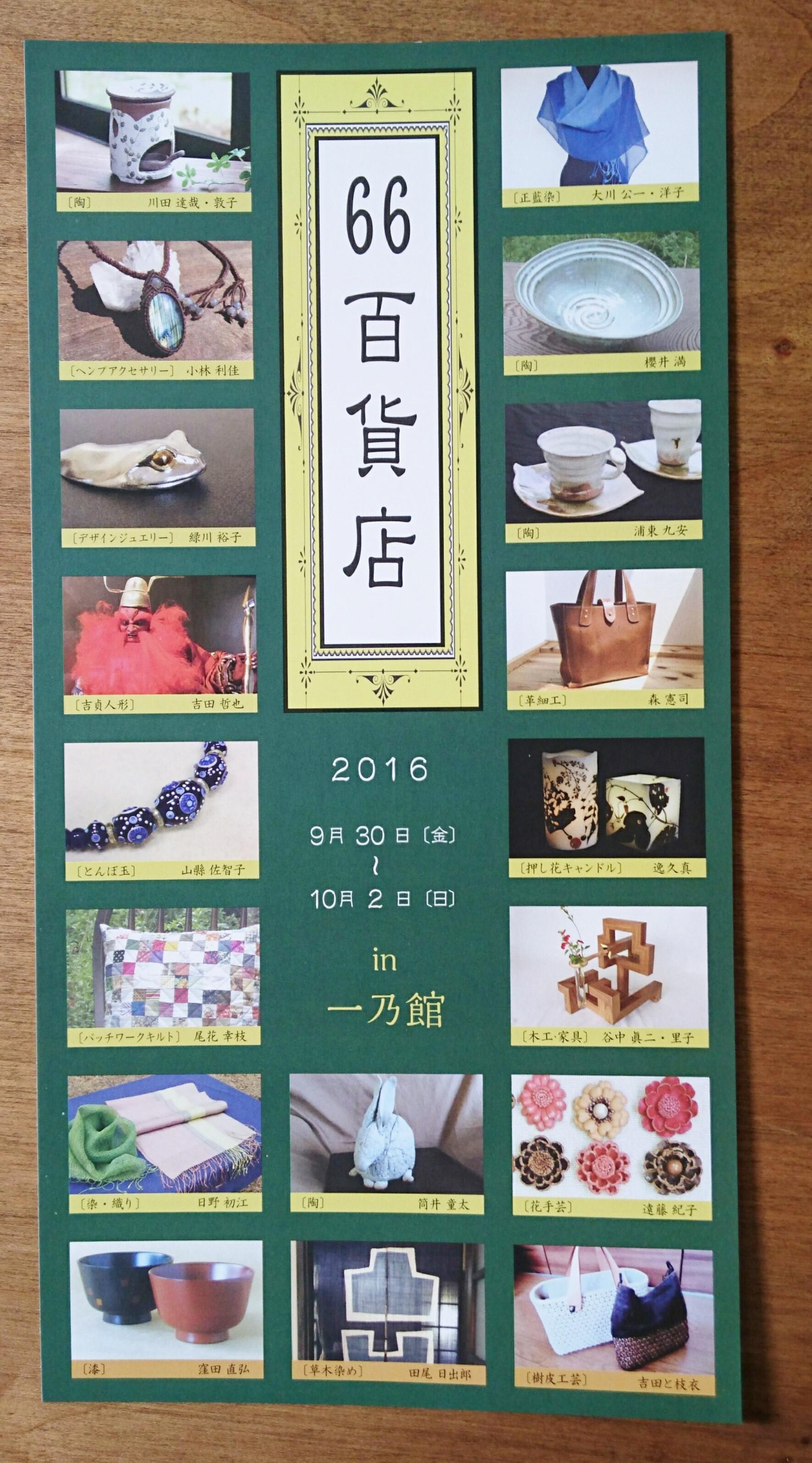【佐野市】アート街道「66百貨店」が9月30日から10月2日まで開催されます