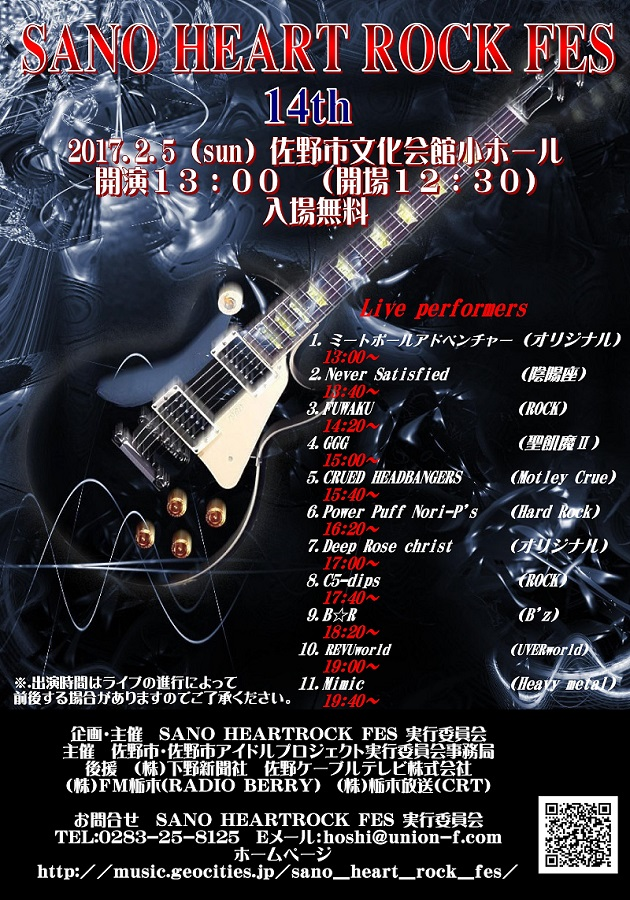 【佐野市】SANO HEART ROCK FES 14thが2月5日に開催されます