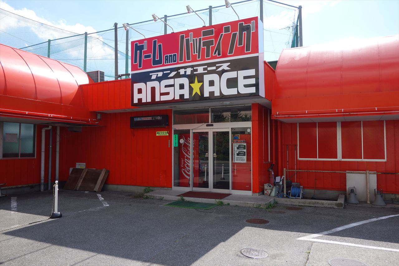 【体験レポート】安佐エース|懐かしい雰囲気が漂う佐野市のバッティングセンター