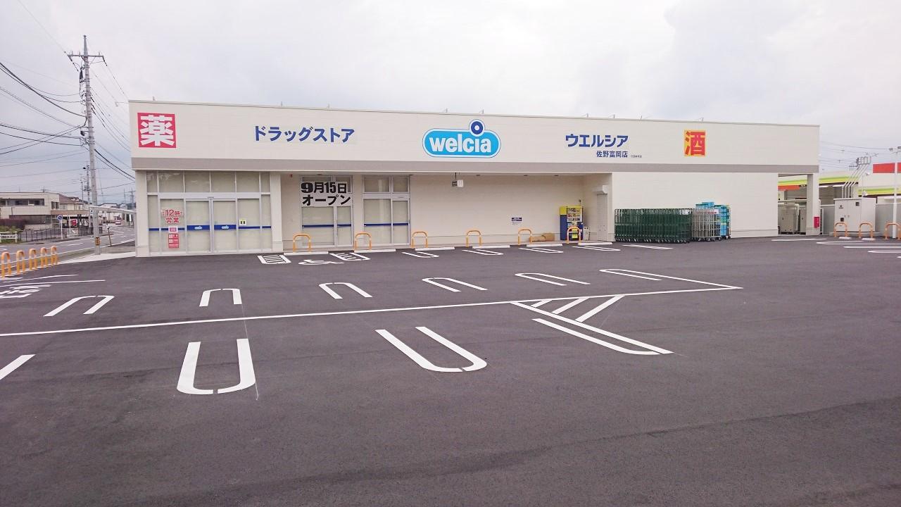 【佐野市】ドラッグストア「ウエルシア」が9月15日(木)にオープン