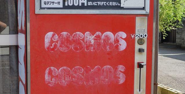 幻の自動販売機「コスモス」を肉眼で確認!
