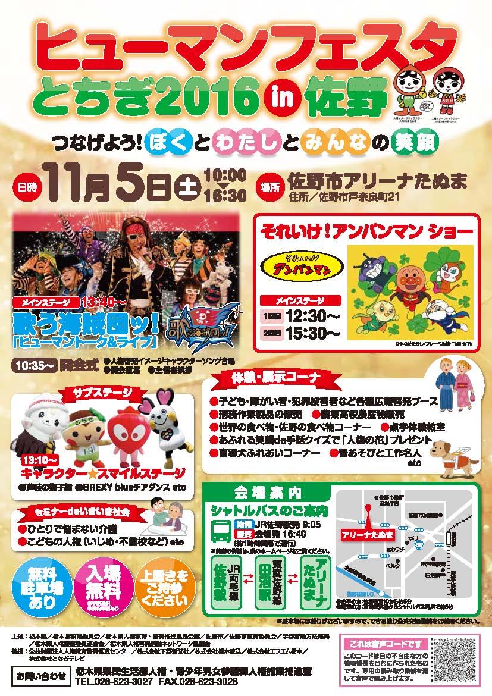 【佐野市】ヒューマンフェスタとちぎ2016in佐野が11月5日に開催されます