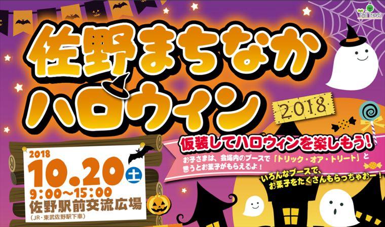【佐野市】まちなかハロウィンが開催!(駅前交流広場にて)