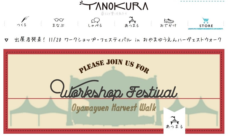 【小山市】ハーヴェストウォークでワークショップフェスティバルが11月20日に開催
