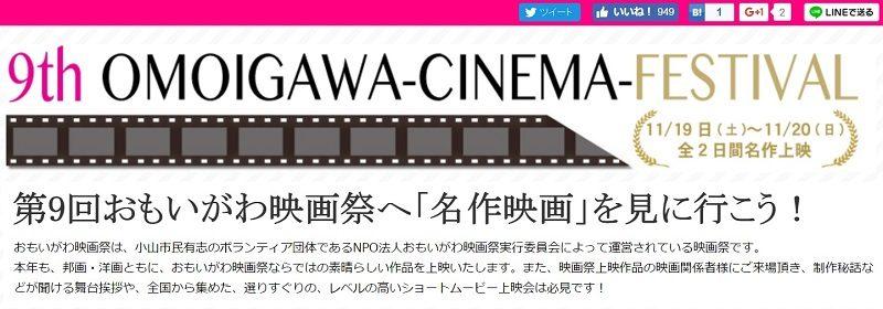 【小山市】第9回おもいがわ映画祭が11月19日・20日に開催されます