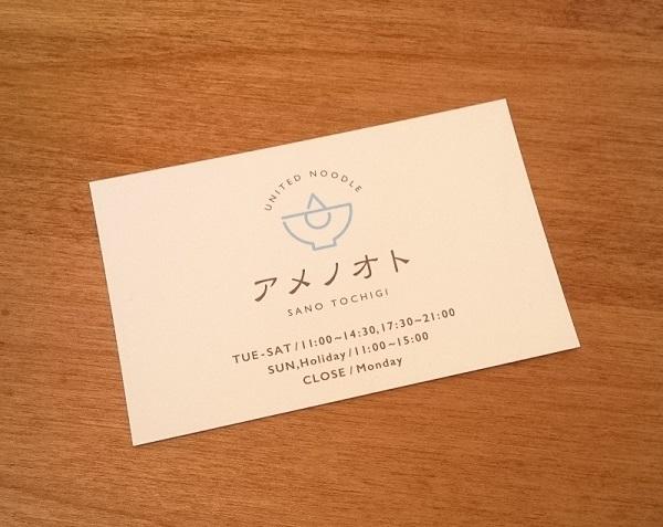 アメノオトのショップカード