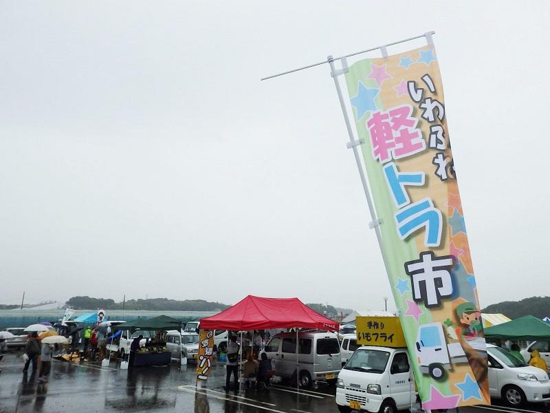 【栃木市】「いわふね軽トラ市」が11月3日に開催されます