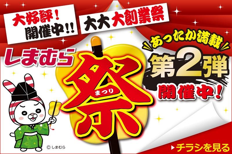 しまむらで開催中の「しまむら祭り」が超激安だった!栃木県民なら迷わずGO