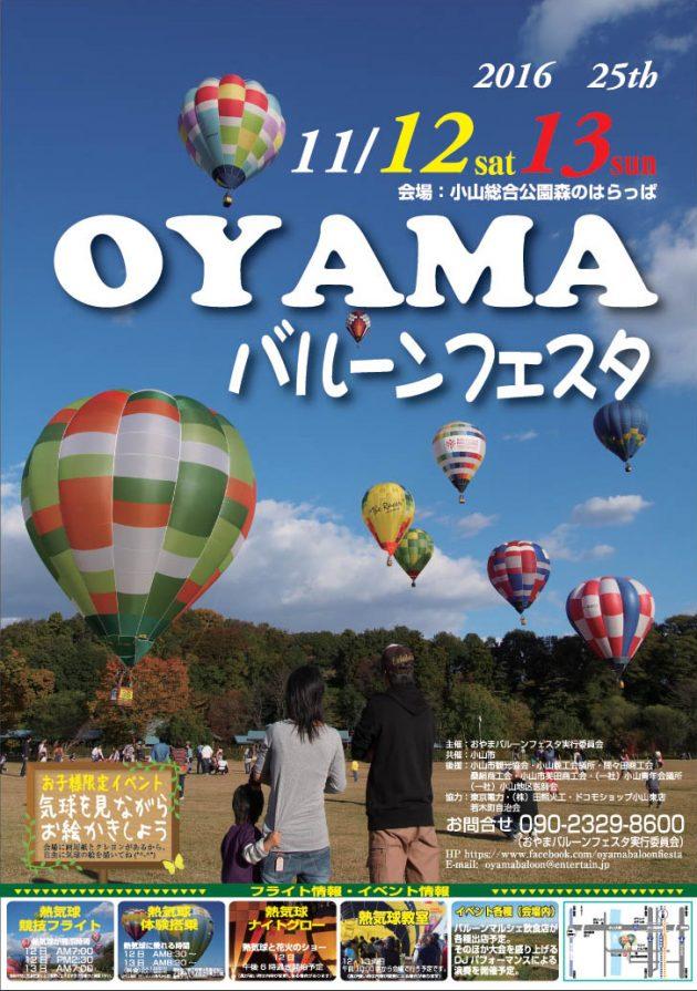 oyamabaloon-4