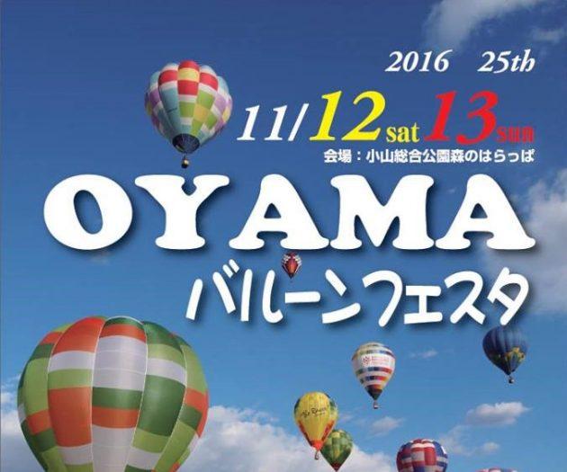 oyamabaloon-5