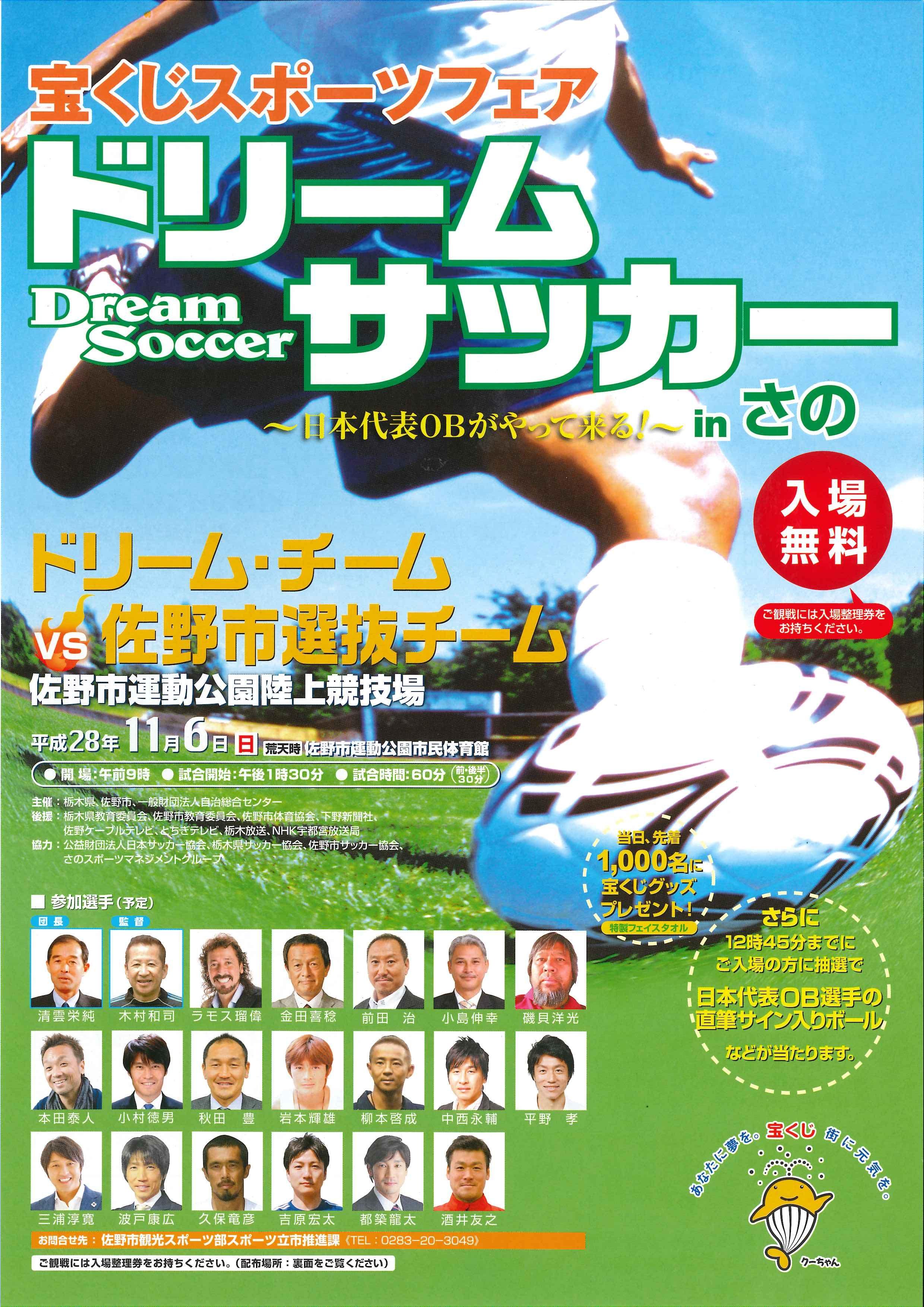 【佐野市】宝くじスポーツフェアinドリーム・サッカーinさのが11月6日に開催されます