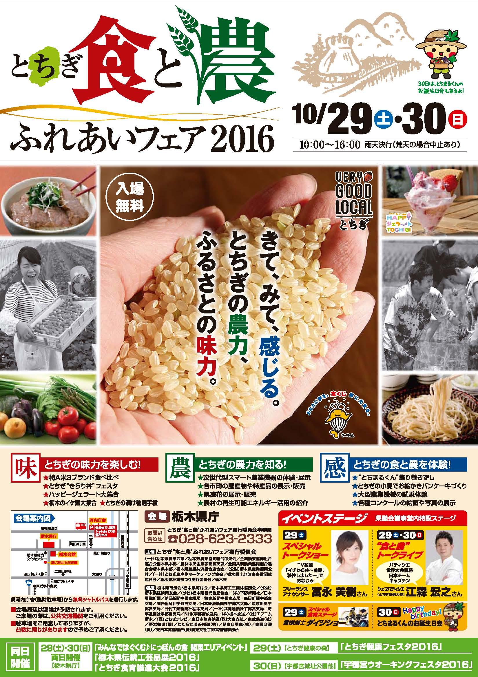 """【宇都宮】とちぎ""""食と農""""ふれあいフェア2016が10月29日と30日に開催されます"""