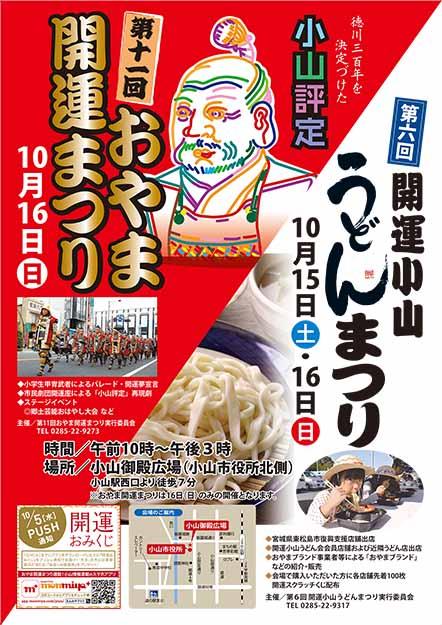 開運まつり・うどんまつり ポスター A1-2016