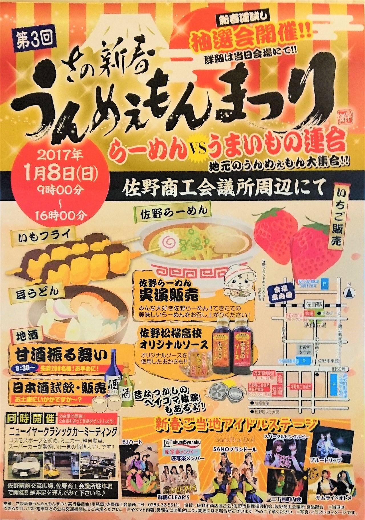 【佐野市】さの新春うんめえもん祭りが1月8日に開催されます