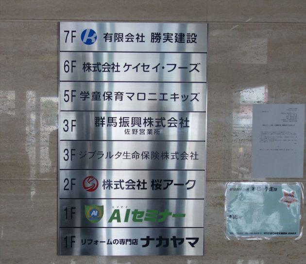 エレベーターの表記