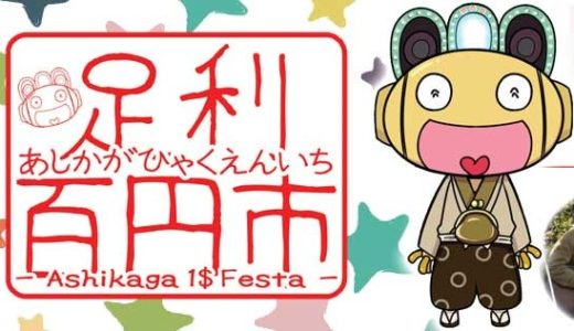【足利市】足利百円市の開催日と内容、行った人の感想をチェック!