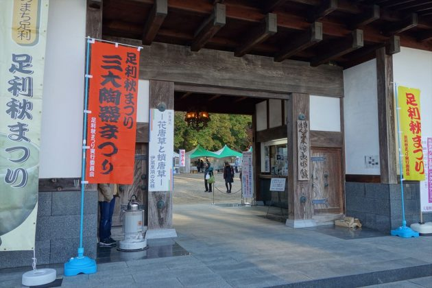 【足利市】三大陶器まつりが開催されます