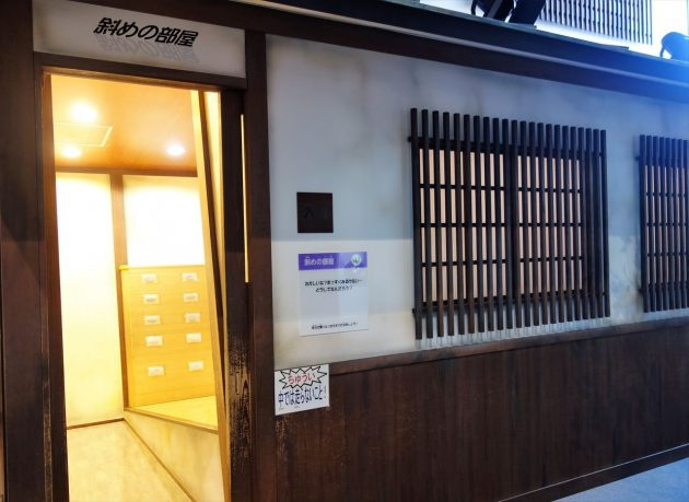 佐野市こどもの国の「斜めの部屋」