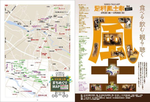 ashikagafuyu-4