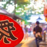 栃木のイベントカレンダー