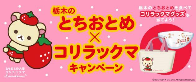 ichigo_campaign_mainimg