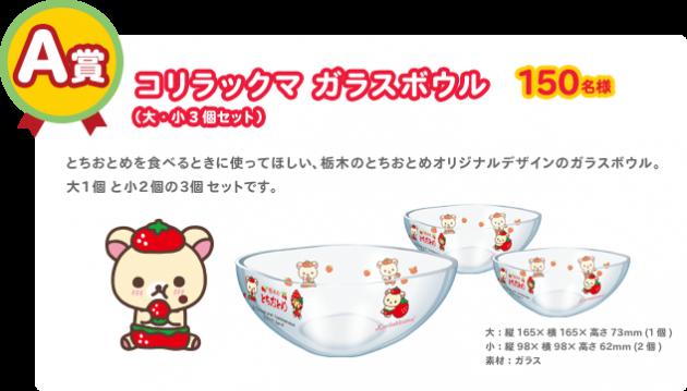 ichigo_campaign_present_a