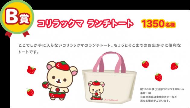ichigo_campaign_present_b