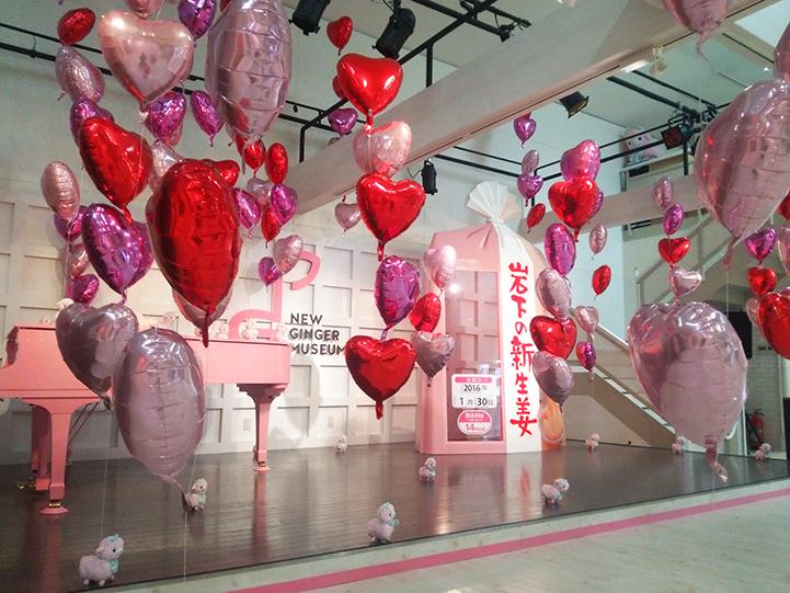 【栃木市】岩下の新生姜ミュージアムでバレンタインイベントが開催!