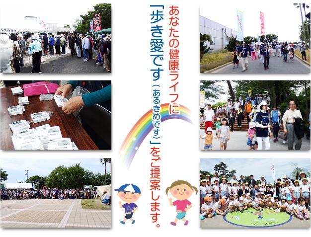 【足利市】新春七福神ウォーキング「歩き愛です」が開催されます