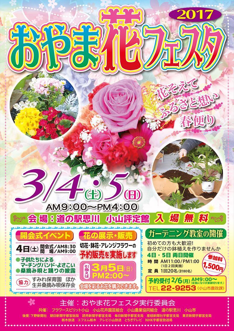 【小山市】2017おやま花フェスタが開催されます