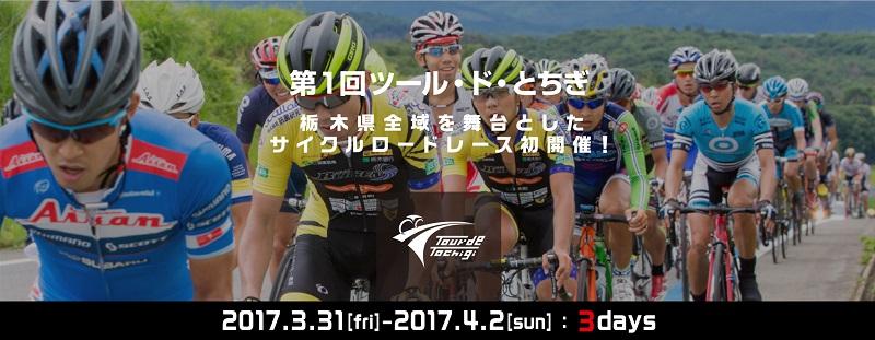 第1回「ツール・ド・とちぎ」が栃木県全域で開催されます