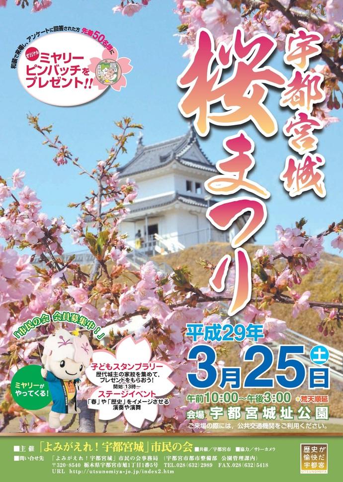 【宇都宮市】宇都宮城桜まつりが開催されます
