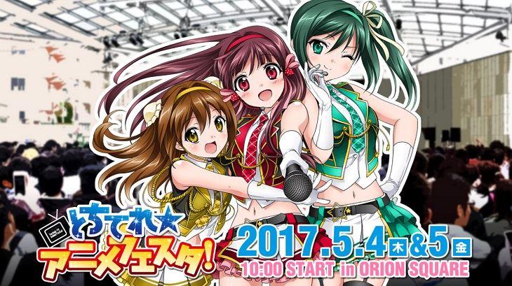 【宇都宮市】オリオンスクエアで「とちテレアニメフェス!」が開催