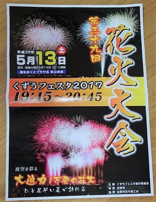 【佐野市】くずうフェスタ2017が開催されます
