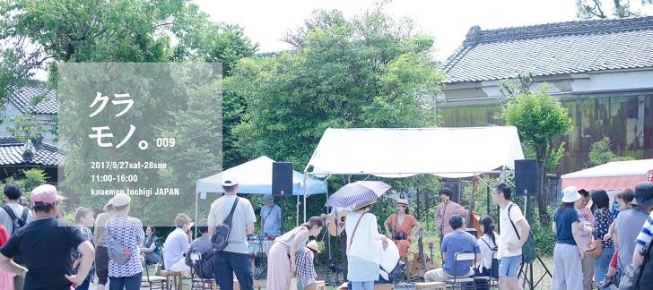 栃木市最大のマルシェ「クラモノ。」が今年も開催されます!