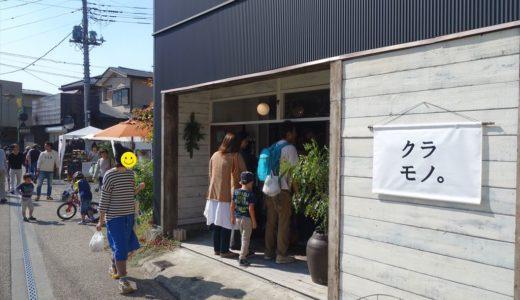 【栃木市】クラモノ。の開催日と内容、行った人の感想をチェック!