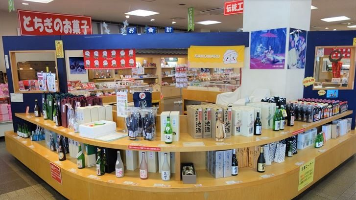 佐野市の名物や名産品が買える人気のお土産屋さん
