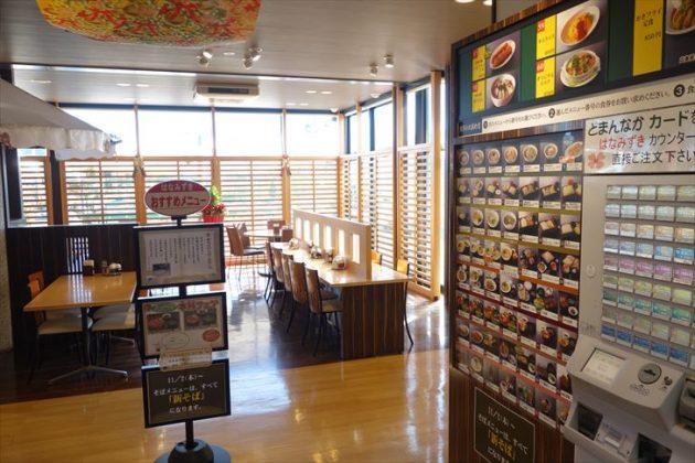 和洋食レストランはなみずき