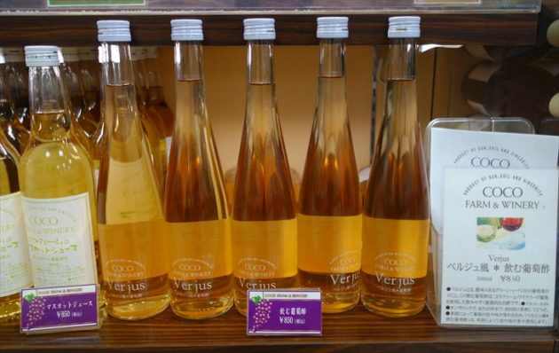 ベルジュ風葡萄酢