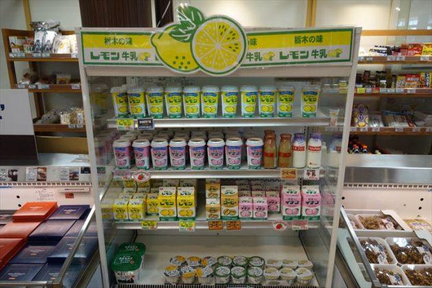 栃木の名物レモン牛乳