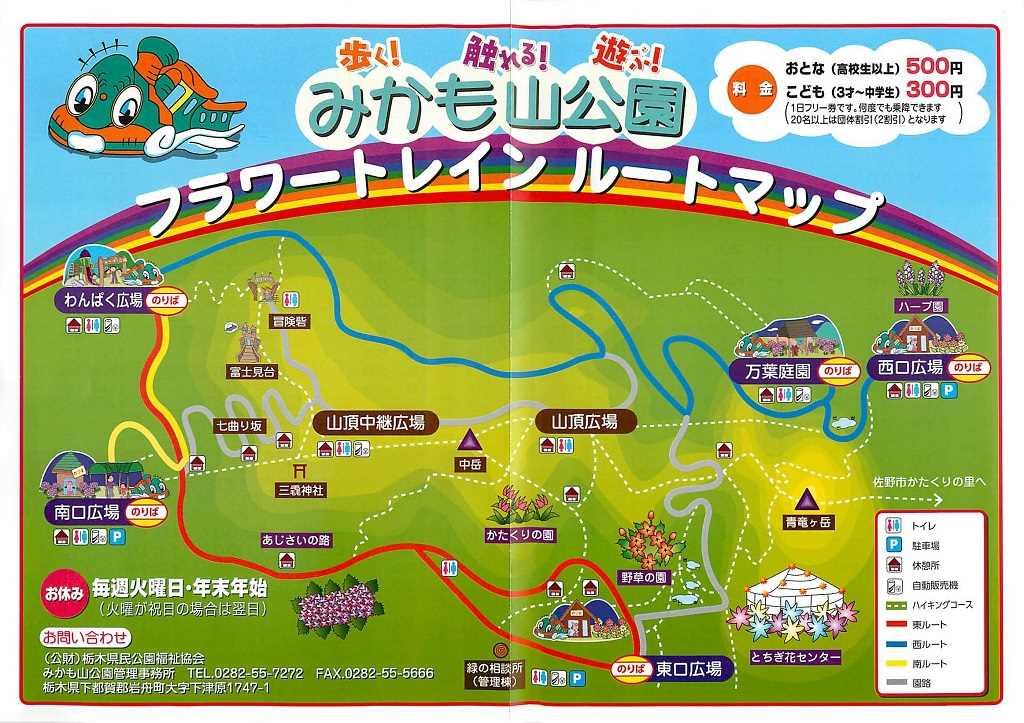 みかも山公園フラワートレインルートマップ