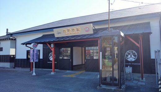 佐野市駅がリニューアル!旧佐野市駅の写真とともに振り返ってみる