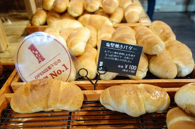 塩堅焼きバターパン