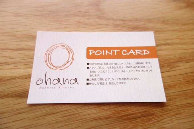 オハナのポイントカード