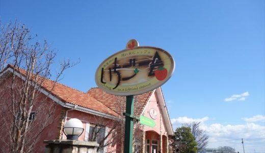 いちごの里のレストラン「いちご一会」でランチビュッフェを堪能してきました