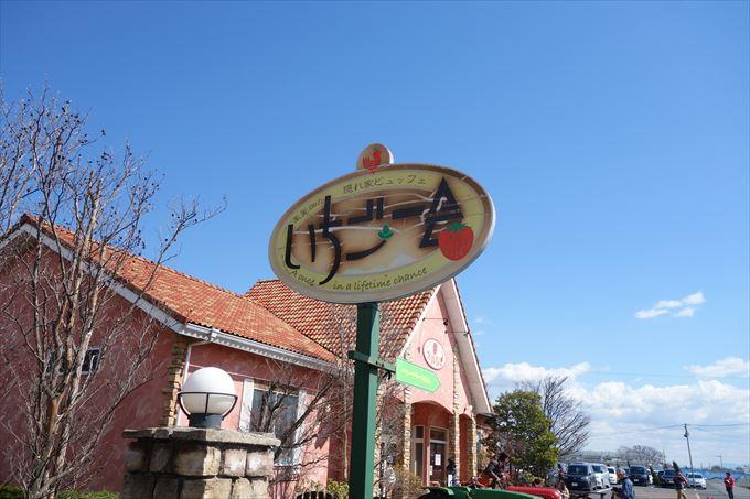 いちごの里のレストラン